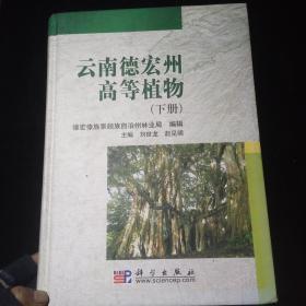 云南德宏州高等植物 【下册】