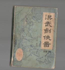 《洪武剑侠图(续集下册)》 刘浩鹏 整理 不缺页,没有后书皮,就算6品吧