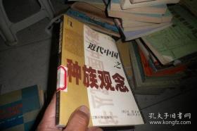近代中国之种族观念