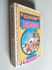 中国儿童知识百科全书 4
