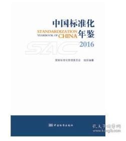 中国标准化年鉴(2016)(书皮有划痕,不妨碍阅读)
