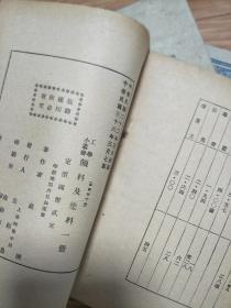 1947年 《颜料及涂料》朱剑心选注,商务印书馆版出!