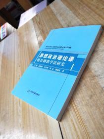 思想政治理论课情景剧教学法研究 签赠本 有水渍