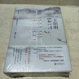 王阳明:一切心法(套装全两册)