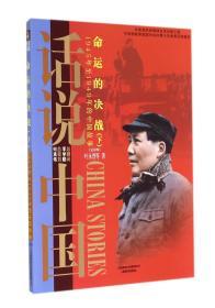 命运的决战:1945年至1949年的中国故事:下 叶永烈 上海文艺出版社 1900年01月01日 9787545212891