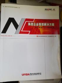 用友ERP-NC集团企业管理解决方案 IUFO网络报表用户手册