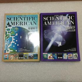 环球科学2012合订本(上下册)