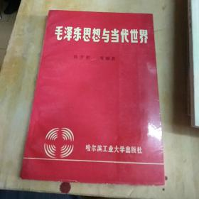 毛泽东思想与当代世界