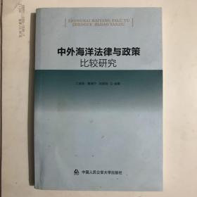 中外海洋法律与政策比较研究