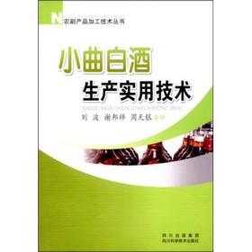 小曲白酒生产实用技术。