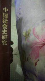 民国旧书 中国社会史研究
