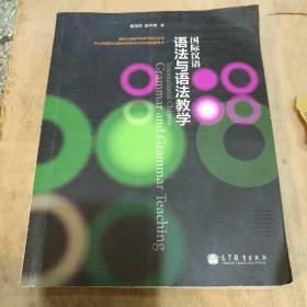 国际汉语教师培养与培训丛书:国际汉语语法与语法教学