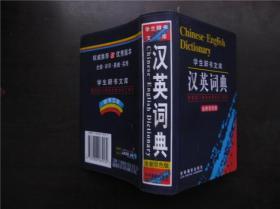 汉英词典(全新双色版)--教育部门推荐优秀学生工具书