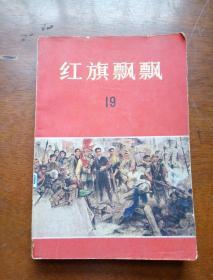 红旗飘飘19(1980年一版一印新书未使用)