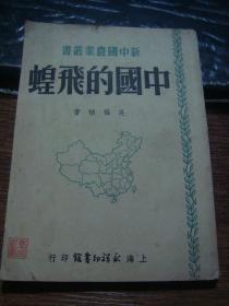 新中国农业丛书——中国的飞蝗(1951年一版一印,仅印3千册)