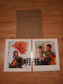 中国人民解放军海军美术作品选(活页现存:38张+出版说明1张+护套)[小8开 品相如图自定]