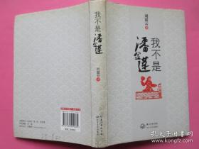 我不是潘金莲/作家刘震云签名本【保真】