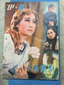 人民戏剧(1981年第4期)
