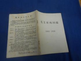 毛主席的回忆(1893―1936)品好 9品