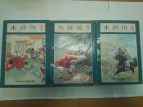 水浒传(上中下)连环画