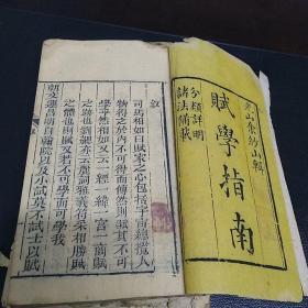 线装古籍:赋学指南(道光七年)