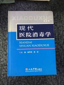 现代医院消毒学(第2版)