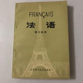 法语 理工科