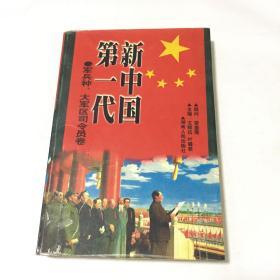 新中国第一代 军兵种、大军区司令员卷