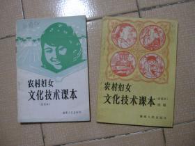 农村妇女文化技术课本(试用本)+农村妇女文化技术课本(试用本)续编 2本合售