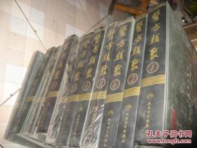 医方类聚(重校本)全12册