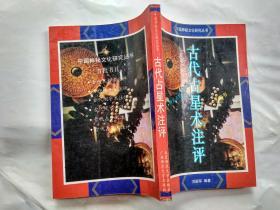 古代占星术注评-中国神秘文化研究丛书(1992年1版1993年2印