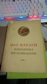 毛泽东选集 第一卷(俄文)