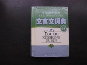 学生辞书文库:文言文词典(新版)未开封