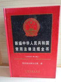 新编中华人民共和国常用法律法规全书(2009年版)