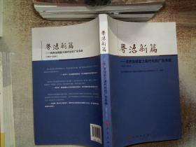 粤治新篇——政府治理能力现代化的广东实践(2013-2014)(J)