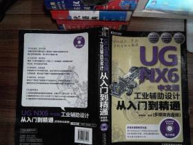 UG NX 6工业辅助设计从入门到精通
