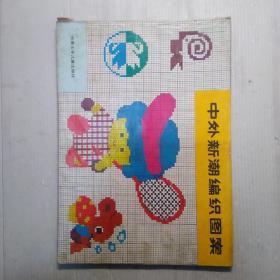 中外新潮编织图案