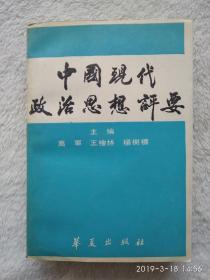 中国现代政治思想评要( 第三章 胡适的实验主义 刘家宾签赠)