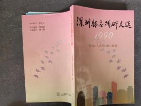 深圳特区调研文选 . 1990