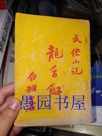 民国武侠小说白羽著《龙舌剑》一册全 民国武侠小说白羽著《龙舌剑》一册全