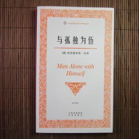 与孤独为伍 尼采 哲学书籍 双语 正版书籍
