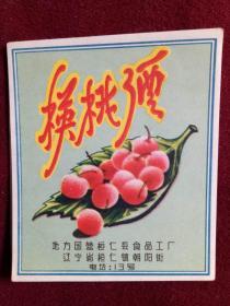 50年代老酒标:樱桃酒