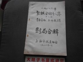 """一九八六年中国象棋全国个人赛(男子组)""""青春宝杯""""大师邀请赛对局合辑(油印本)"""