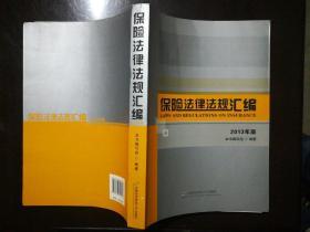 保险法律法规汇编(2013年版)