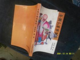 中国少林保健功 作者 : 佟性如 林柬 著 出版社 : 吉林教育出版社