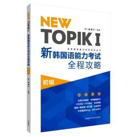 NEWTOPIKⅠ新韩国语能力考试全程攻略初级