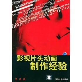 影视片头动画制作经验 李虎  国防工业出版社