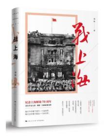 战上海(军史专家刘统披露1949—1950年解放上海的历史真相)