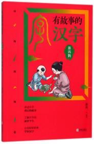 有故事的汉字(第4辑动物植物篇)
