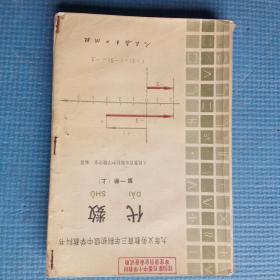九年义务教育三年制初级中学教科书 代数 第一册(上)